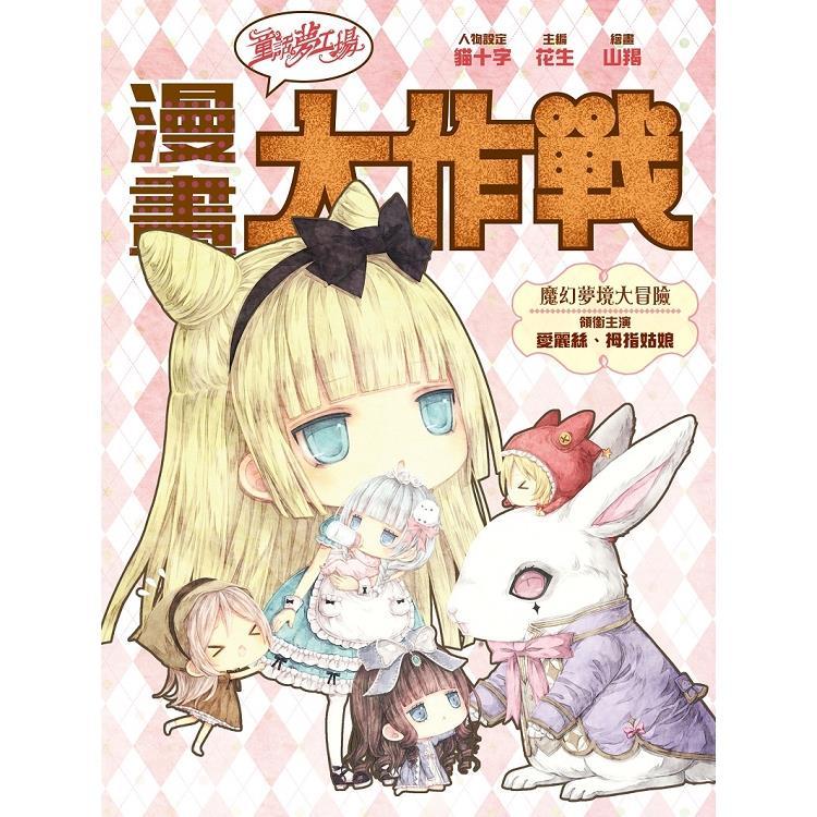 童話夢工場之漫畫大作戰3魔幻夢境大冒險