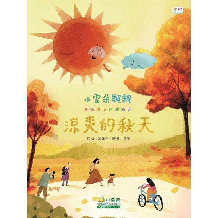 小雲朵飄飄漫遊香港四季:涼爽的秋天