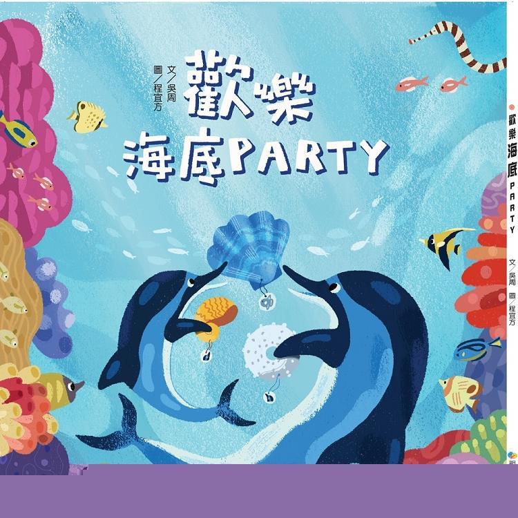 歡樂海底PARTY