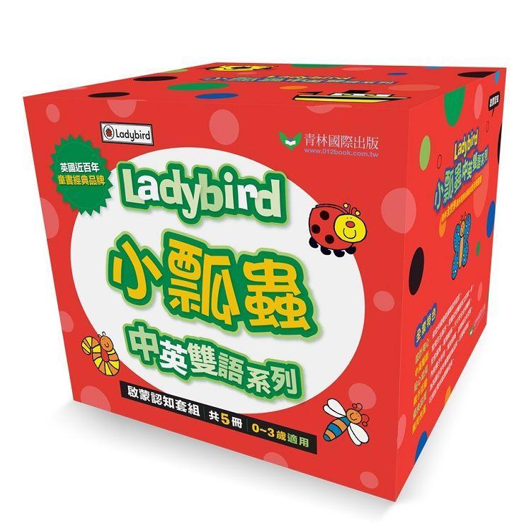小瓢蟲中英雙語系列:啟蒙認知五書組第一本床頭書+小瓢蟲遊戲書+跳跳小青蛙+動物+玩具