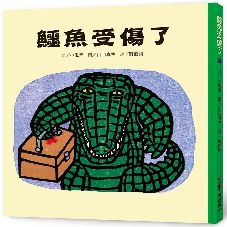 鱷魚受傷了 (二版)