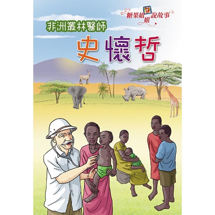 糖果姐姐說故事-非洲叢林醫師史懷哲(2CD)