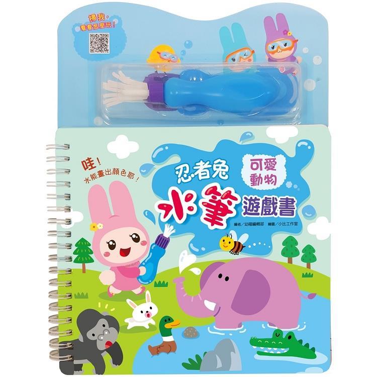 忍者兔水筆遊戲書【可愛動物】