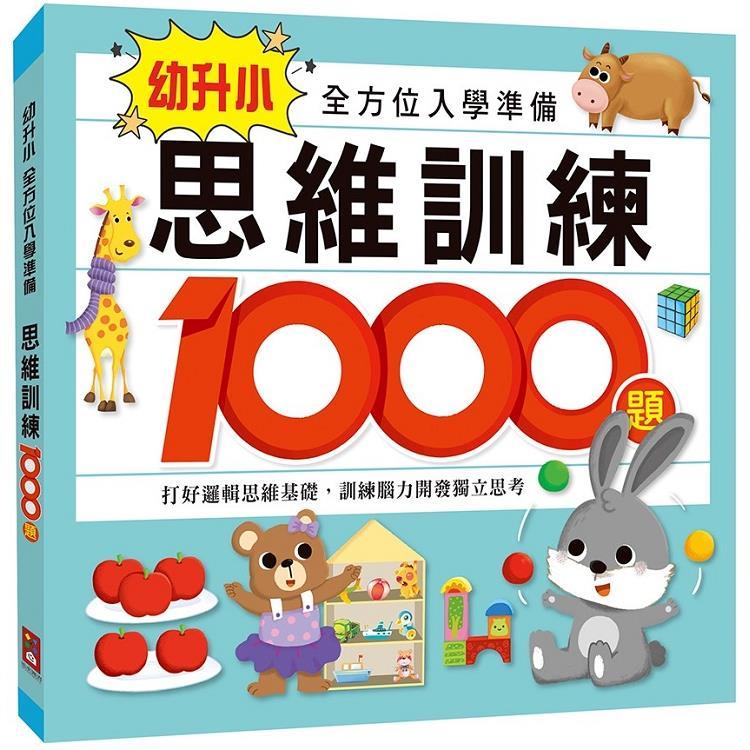 思維訓練1000題-幼升小全方位入學準備