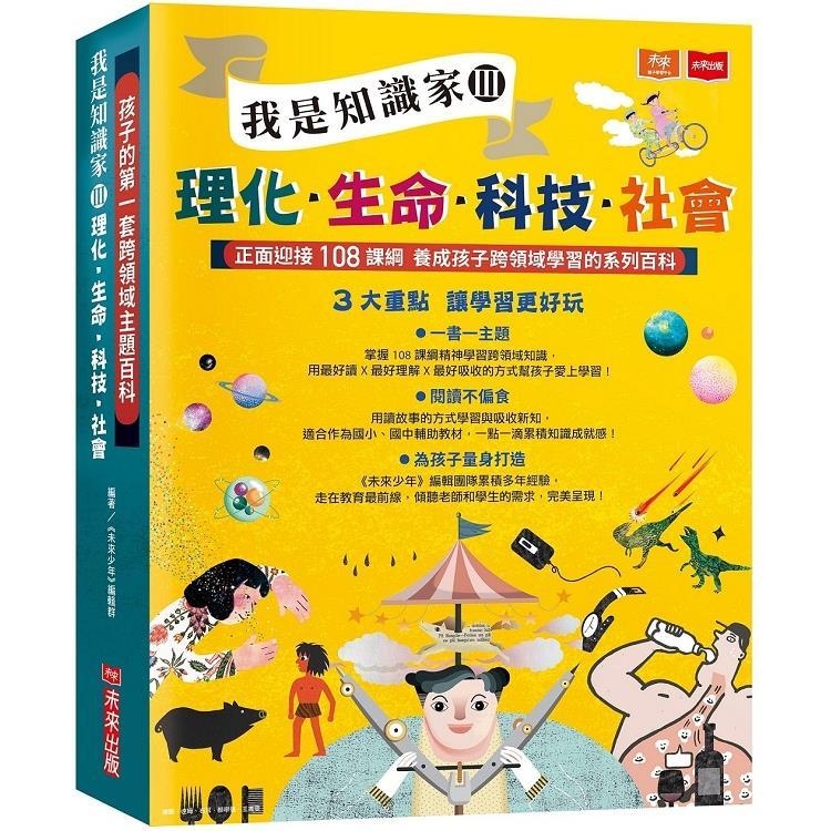 孩子的第一套跨領域主題百科:我是知識家III(理化+生命+科技+社會)