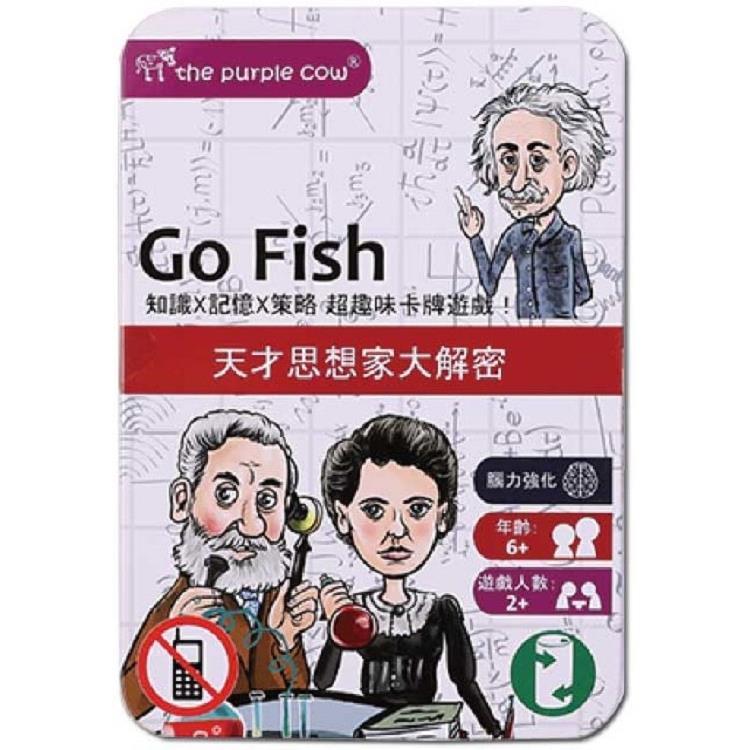 Go Fish! 天才思想家大解密