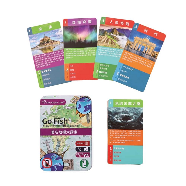 Go Fish! 著名地標大探索