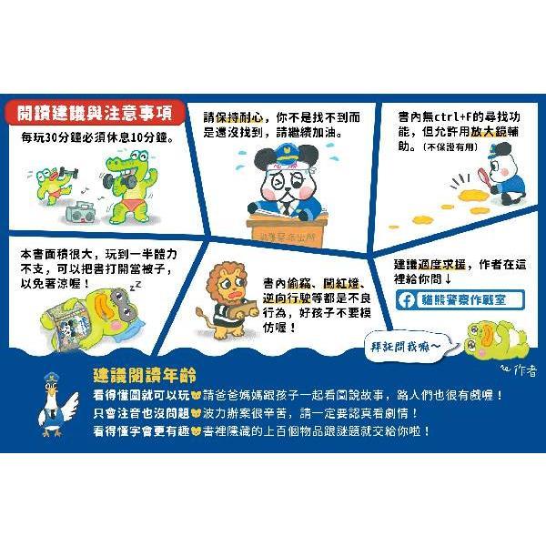 貓熊警察:恐龍蛋失竊事件
