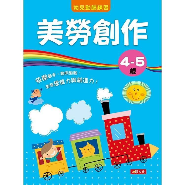 幼兒動腦練習:美勞創作4~5歲