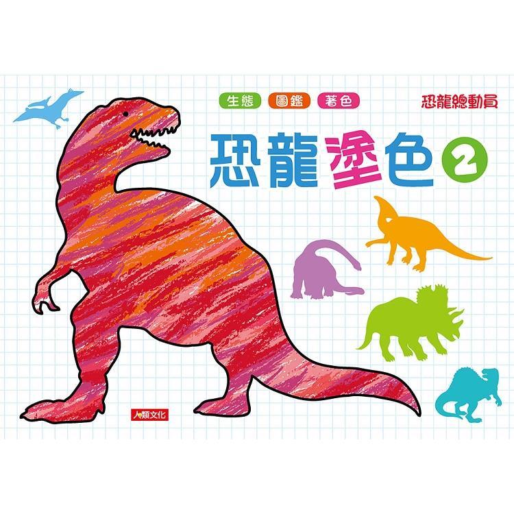 恐龍總動員:恐龍塗色2