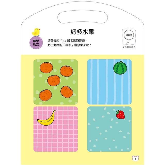 智力遊戲書:玩貼紙(1)