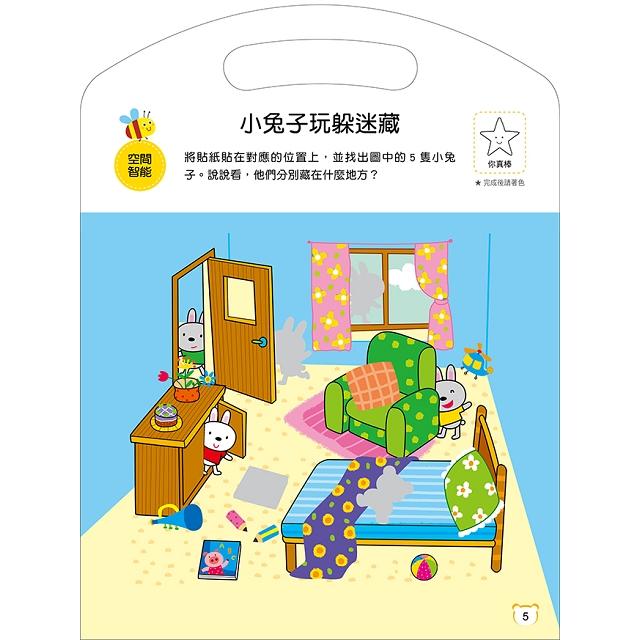 智力遊戲書:玩貼紙(2)