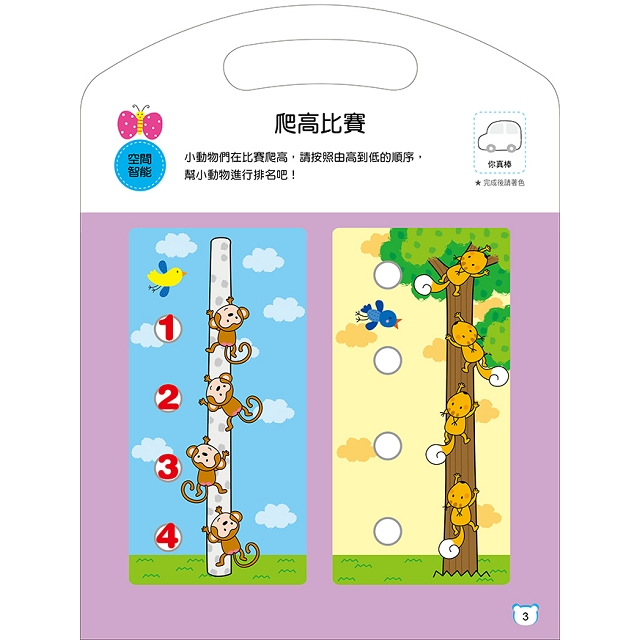 智力遊戲書:玩貼紙(4)