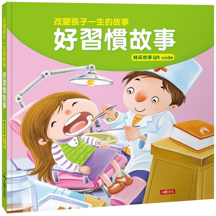 改變孩子一生的故事:好習慣故事(QRcode有聲書)