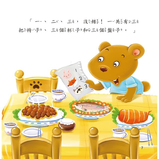 改變孩子一生的故事:好品格故事(QRcode有聲書)