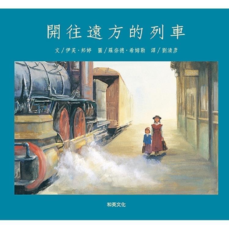 開往遠方的列車(二版)