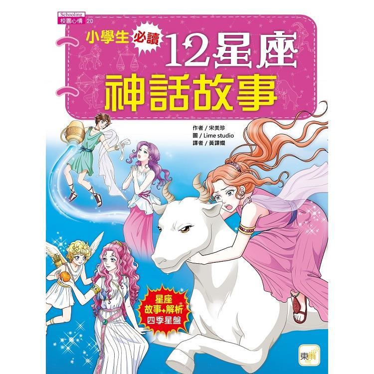 小學生必讀.12星座神話故事
