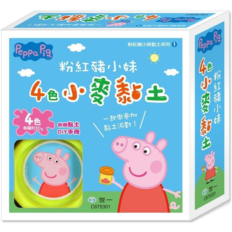 粉紅豬小妹4色小麥黏土(PeppaPig )
