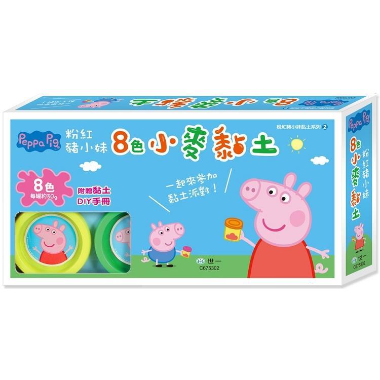 粉紅豬小妹8色小麥黏土(PeppaPig )