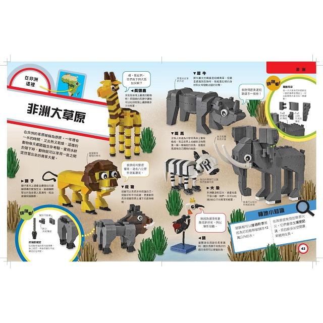 樂高創意積木系列01-立體動物星球(LEGO正式授權,內附60塊積木,可組4種動物造型)