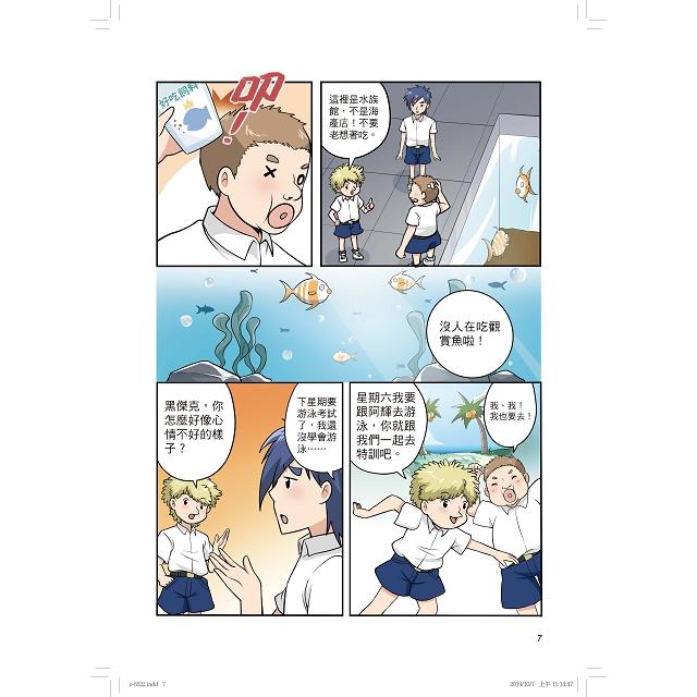 潛艇悍將-漫畫版軍事科普小百科