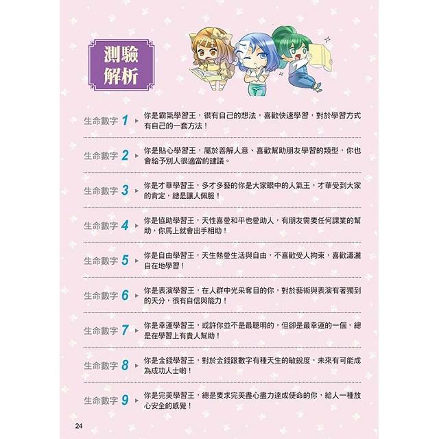 12星座學習祕訣大公開(漫畫版)