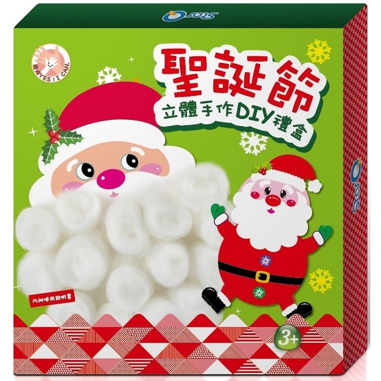 聖誕節立體手作DIY禮盒