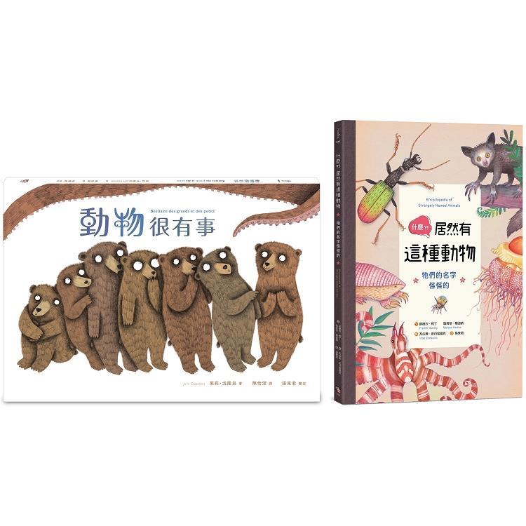 動物控必收書單套書(共兩冊):動物很有事 + 什麼?!居然有這種動物