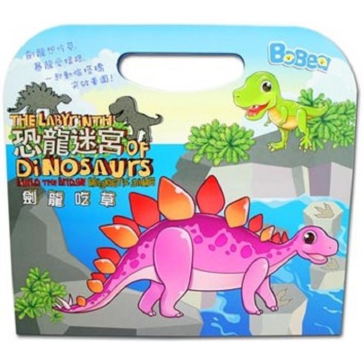 2頁手提包:恐龍迷宮搭橋磁貼遊戲