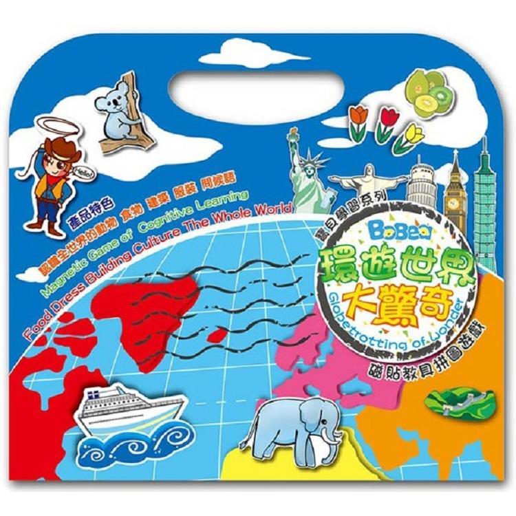 2頁手提包:環遊世界大驚奇