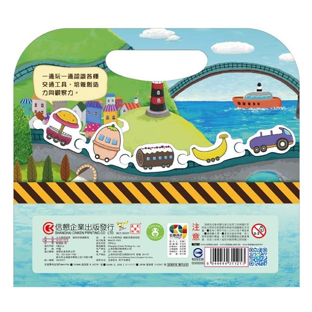 2頁手提包:小火車到海邊