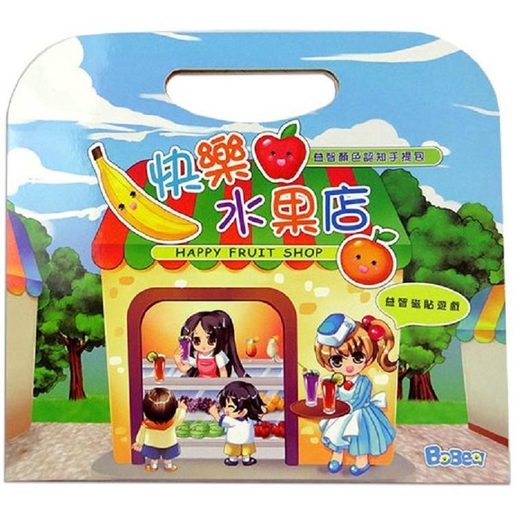 2頁手提包:快樂水果店