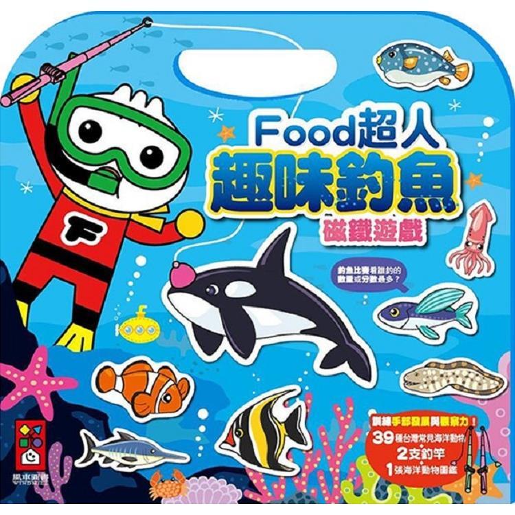 趣味釣魚磁鐵遊戲-FOOD超人*新版*
