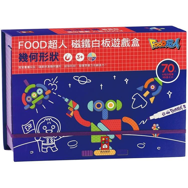 幾何形狀-FOOD超人磁鐵白板遊戲盒