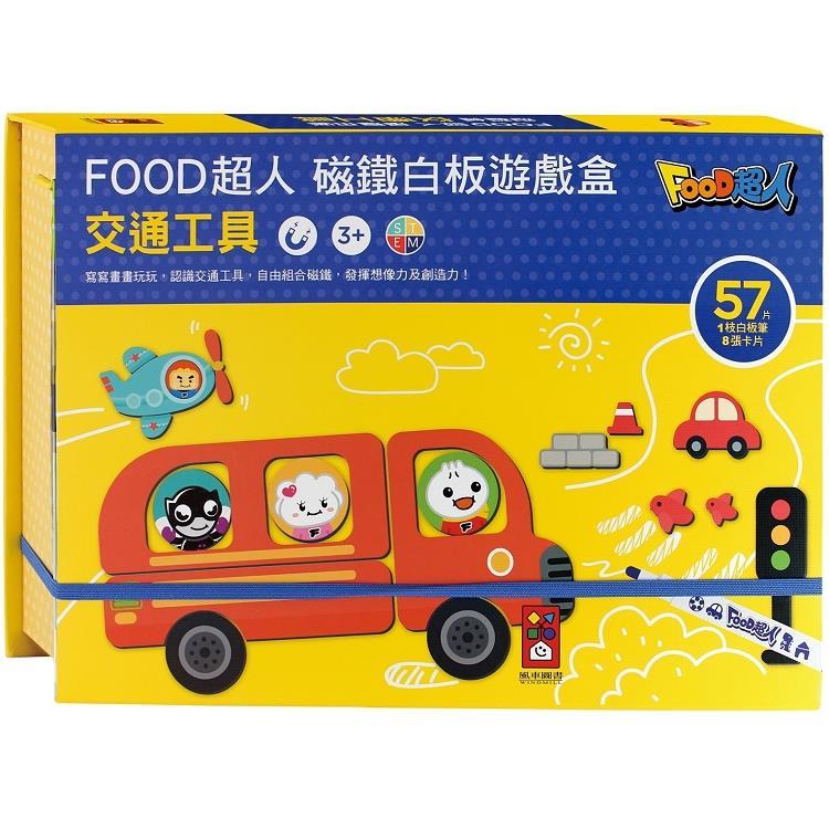 交通工具-FOOD超人磁鐵白板遊戲盒