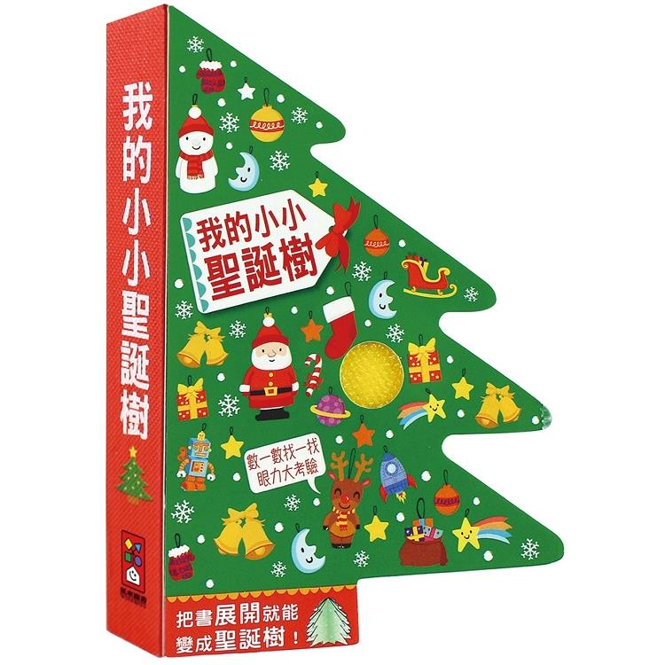 我的小小聖誕樹
