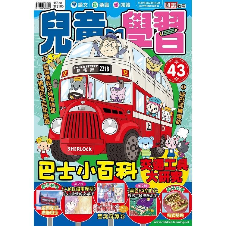 兒童的學習43 之 巴士小百科 交通工具大研究