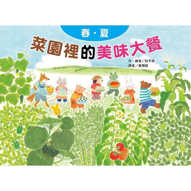 菜園裡的四季大餐套書(2冊)