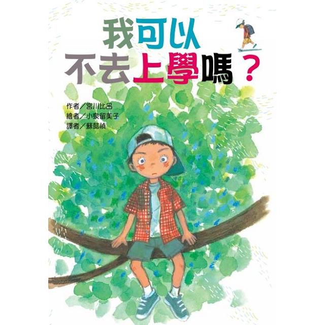 宮川比呂故事輯-挫折是一種成長(3冊)