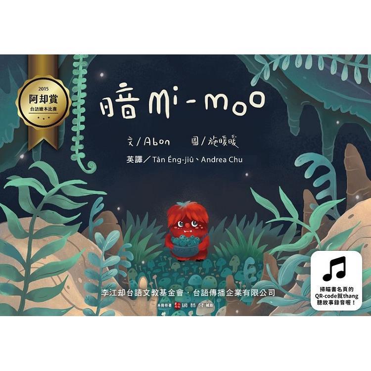 暗mi-moo(二版)