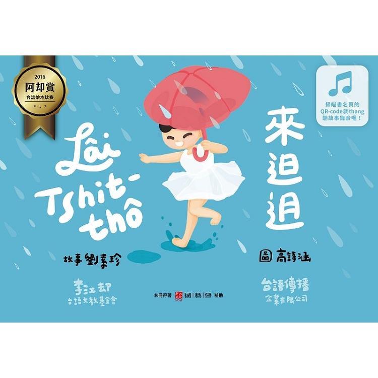 來𨑨 -Lai Tshit-tho(二版)