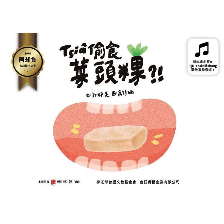 偷食菜頭粿(二版)