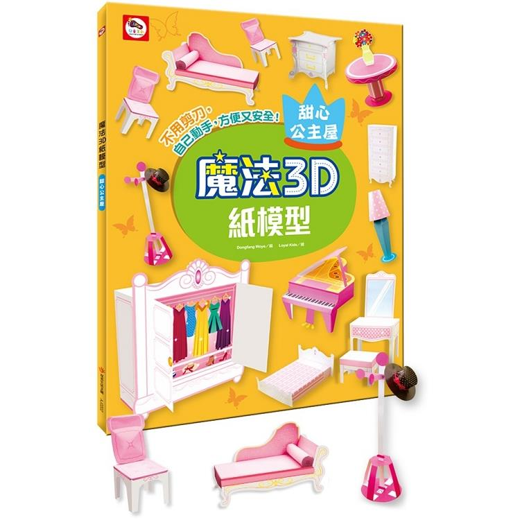 魔法3D紙模型:甜心公主屋