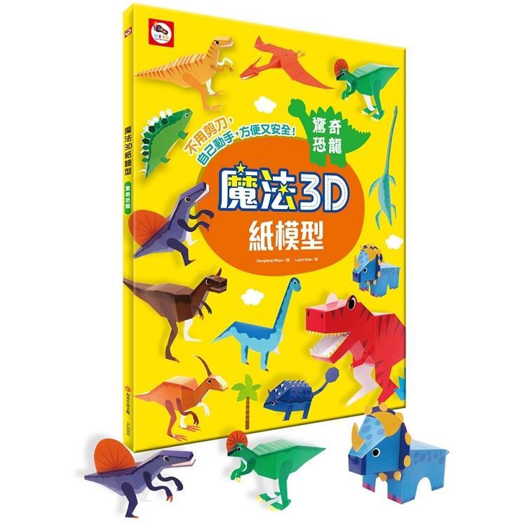 魔法3D紙模型:驚奇恐龍