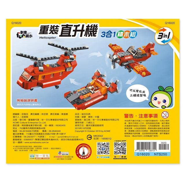 重裝直升機3合1積木組