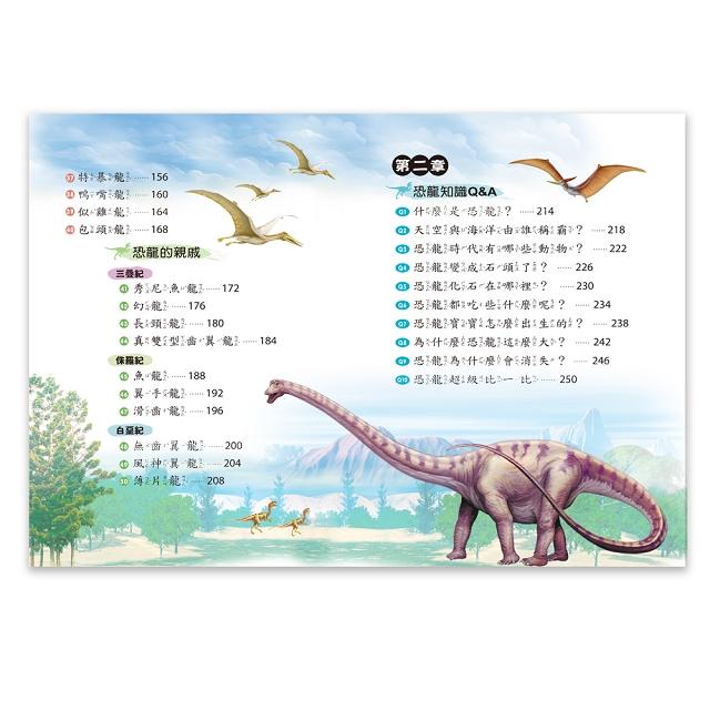 史前恐龍全知道
