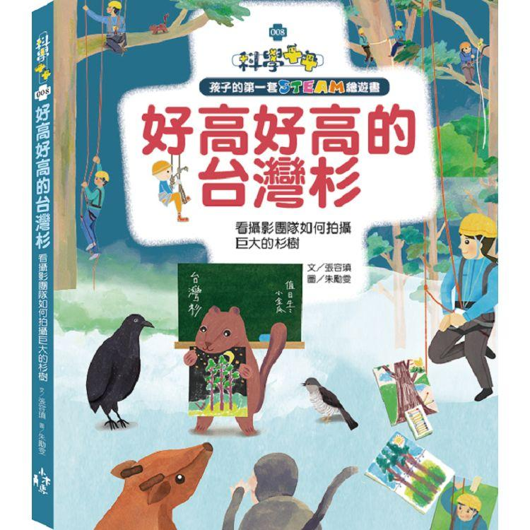 孩子的第一套STEAM繪遊書08:好高好高的台灣杉-看攝影團隊如何拍攝巨大的杉樹
