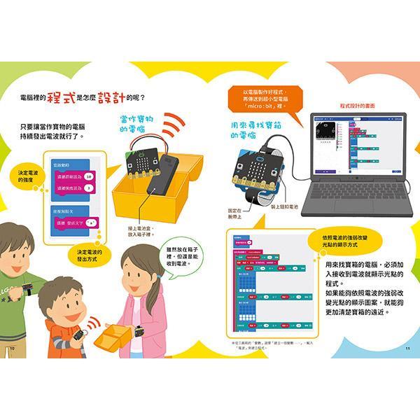 小學生進階程式設計挑戰繪本4.一起來學程式設計(書末附指導者教學建議)