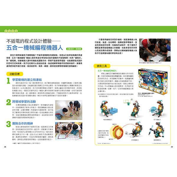 實踐創意 小學生進階程式設計挑戰繪本全套4冊(每冊皆附指導者教學建議,套書加值贈送「自製micro:bit機器人」補充活動和機器人紙卡)