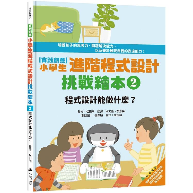 小學生進階程式設計挑戰繪本2.程式設計能做什麼?(書末附指導者教學建議)